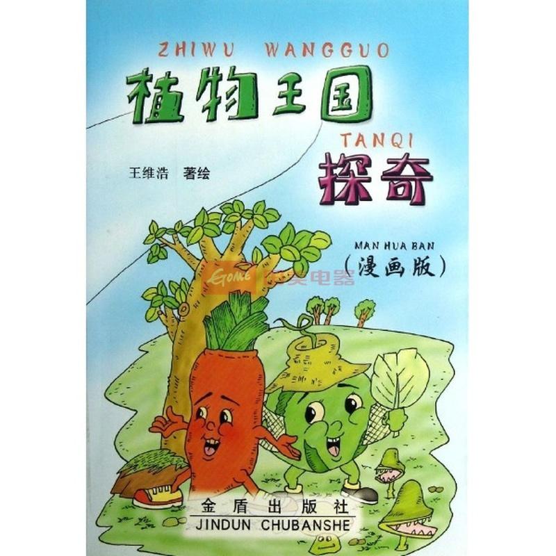 植物王国探奇(漫画版)图片
