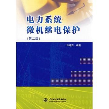 电力系统微机继电保护(第2版)