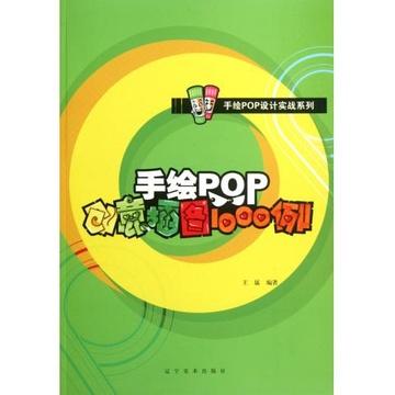 手绘pop创意插图1000例/手绘pop设计实战系列