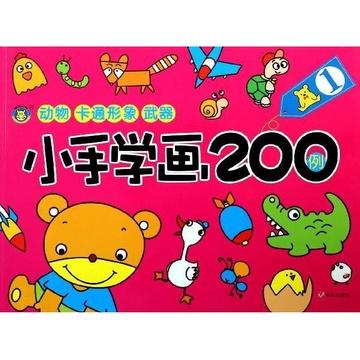 《小手学画200例(1)动物