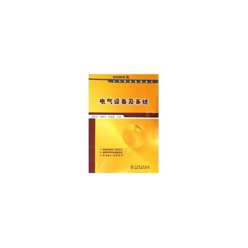 电气设备及系统/600mw级火力发电机组丛书
