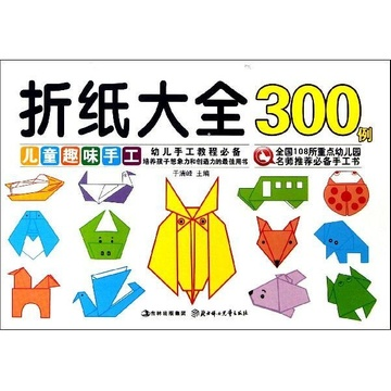 《折纸大全300例》()【简介 评价 摘要 在线阅读】