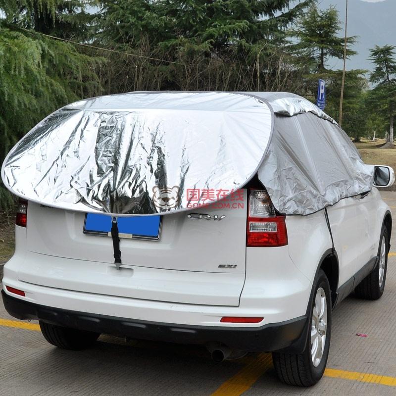 魅驹 汽车遮阳伞清凉罩 防晒隔热半车罩车衣车套 便捷