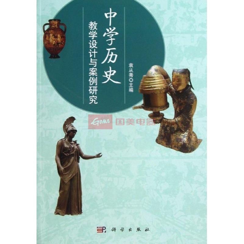 中学历史教学设计与案例研究/袁从秀