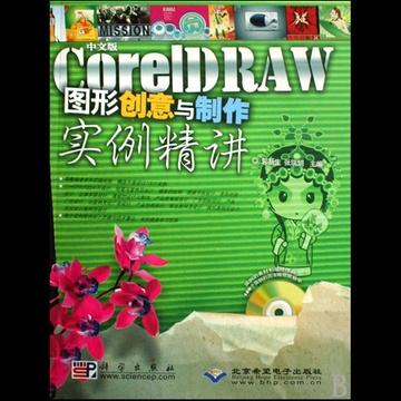 《中文版coreldraw图形创意与制作实例精讲(附光盘)