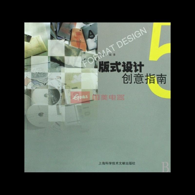 《版式设计创意指南》()【简介|评价|摘要|在线阅读