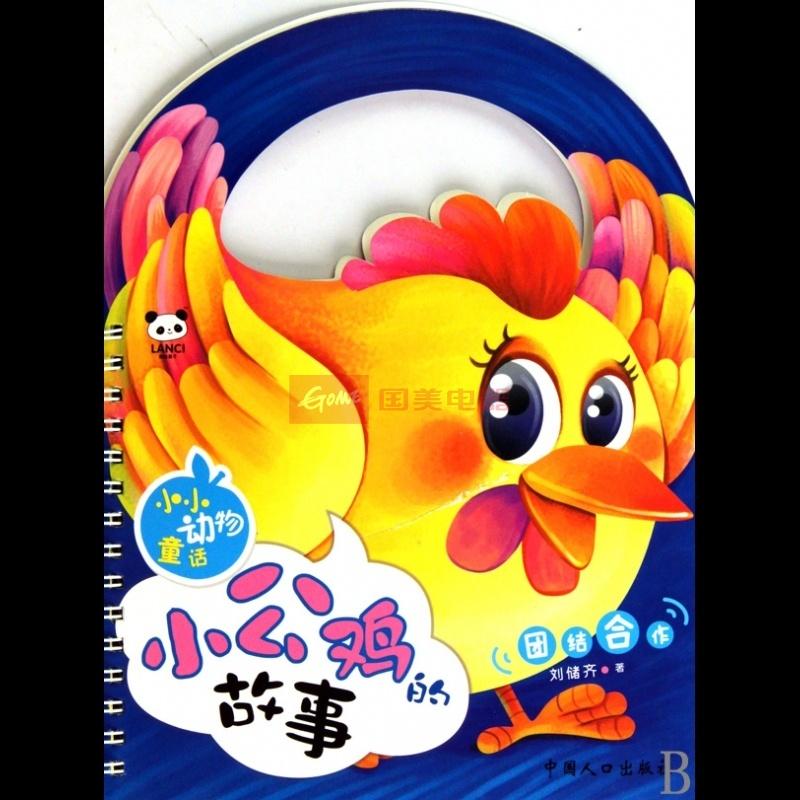 《小公鸡的故事/小小动物童话》图片展示-国美在线网