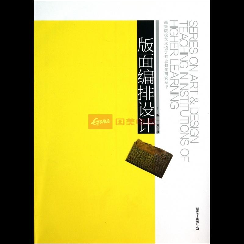 版面编排设计/高等院校艺术设计专业教学研究丛书