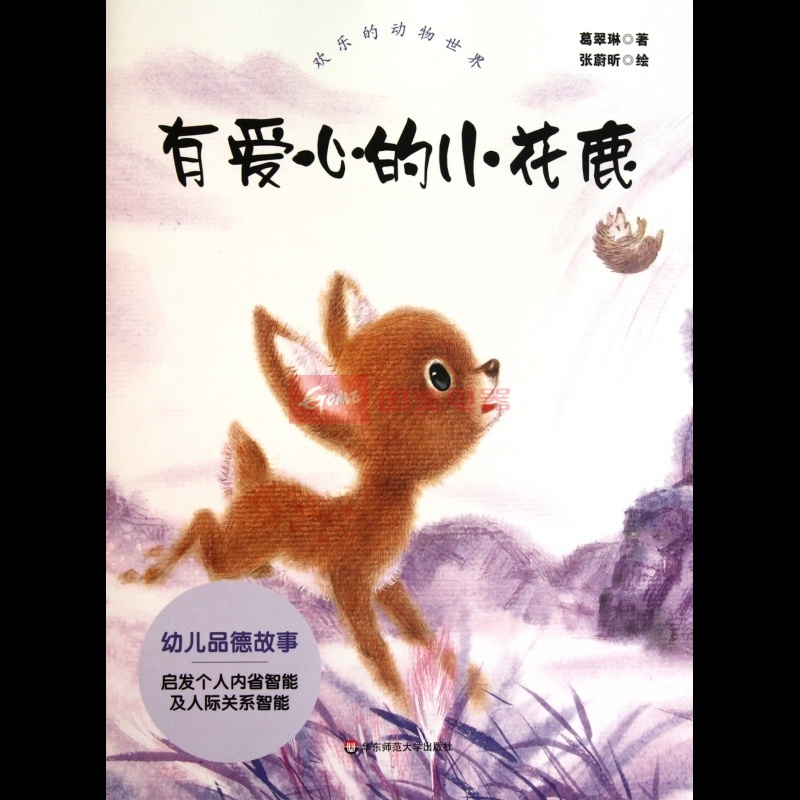 《有爱心的小花鹿/欢乐的动物世界》()【简介|评价