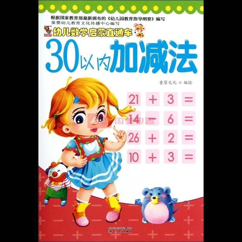 《30以内加减法/幼儿数学启蒙直通车》【摘要