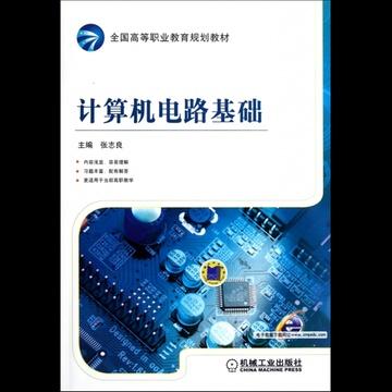 《计算机电路基础(全国高等职业教育规划教材)》()