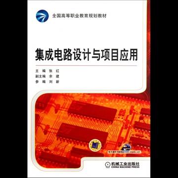 集成电路设计与项目应用(全国高等职业教育规划教材)