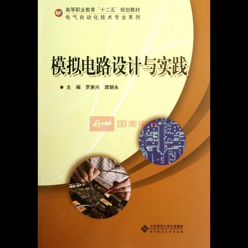 模拟电路设计与实践(高等职业教育十二五规划教材)/电气自