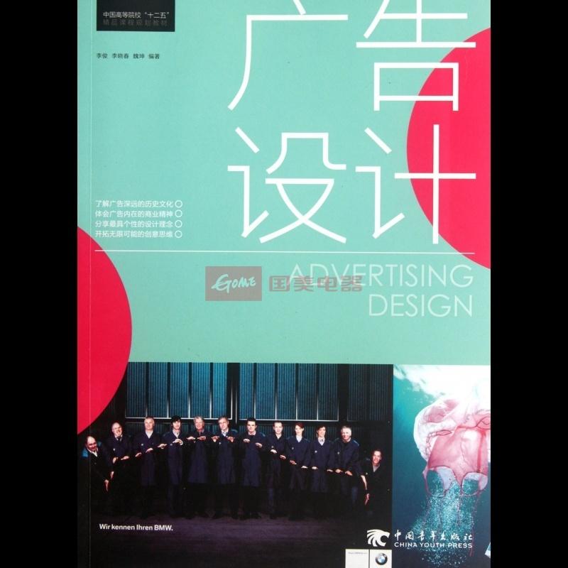 广告设计(中国高等院校十二五精品课程规划教材)