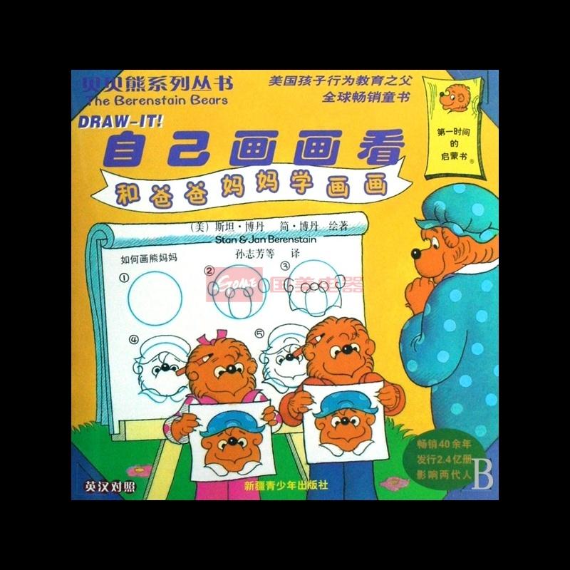 《自己画画看(和爸爸妈妈学画画英汉对照)/贝贝熊