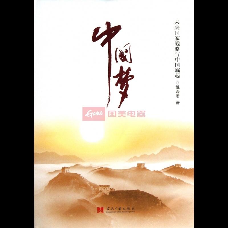 中国梦(未来国家战略与中国崛起)(精)