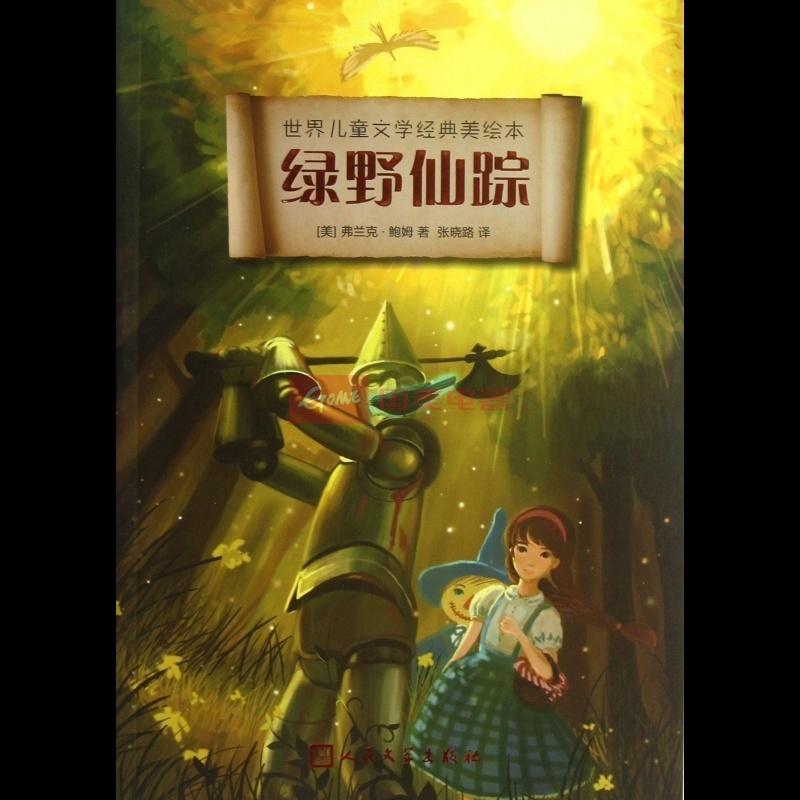 绿野仙踪/世界儿童文学经典美绘本