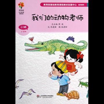 《我们的动物老师(小班上学期)/美慧树幼儿园主题