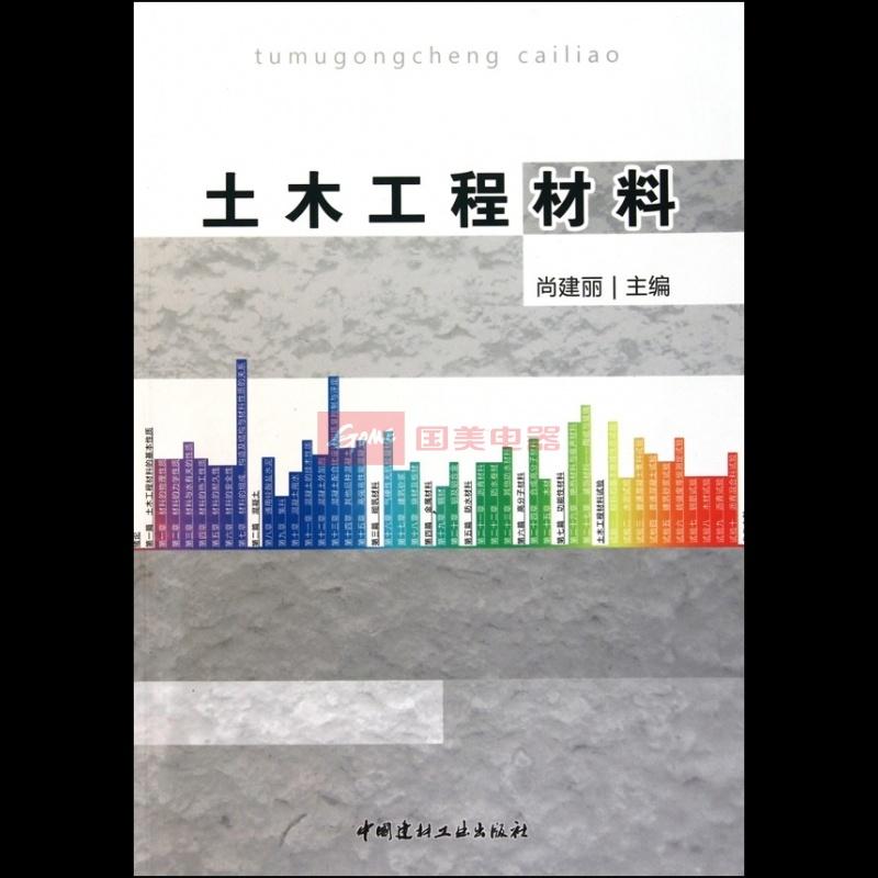 《土木工程材料》()【简介|评价|摘要|在线阅读】-网