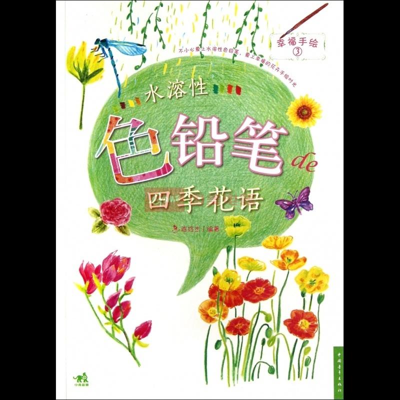 《水溶性色铅笔de四季花语/幸福手绘》()【简介 评价