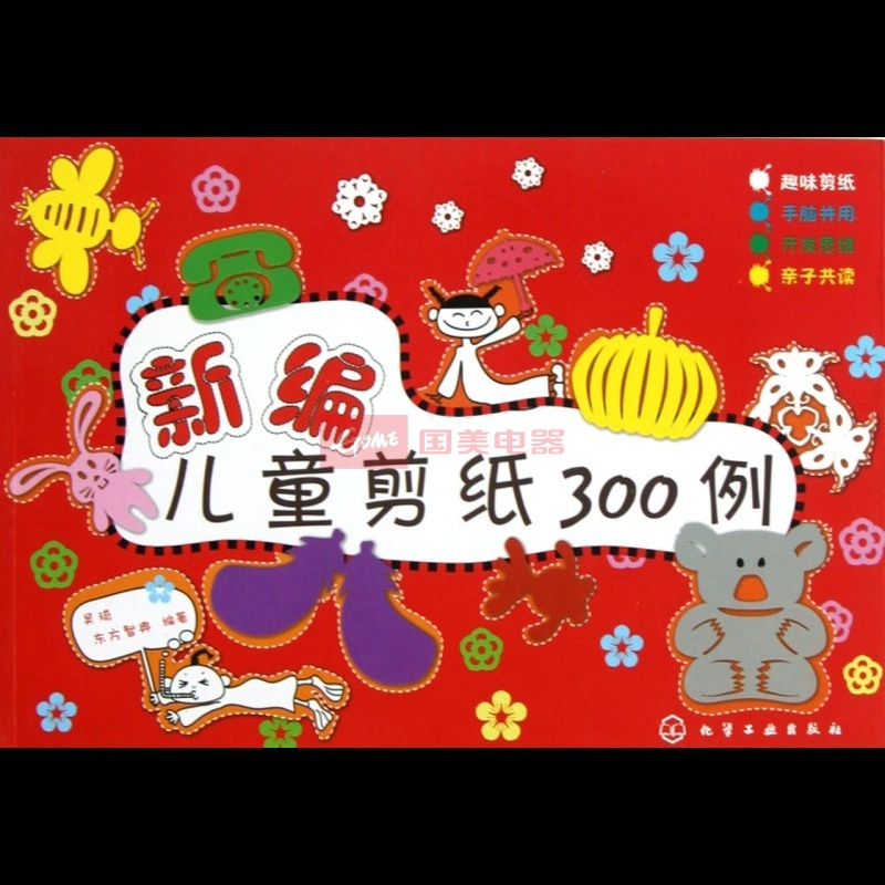 《新编儿童剪纸300例》()【简介|评价|摘要|在线阅读