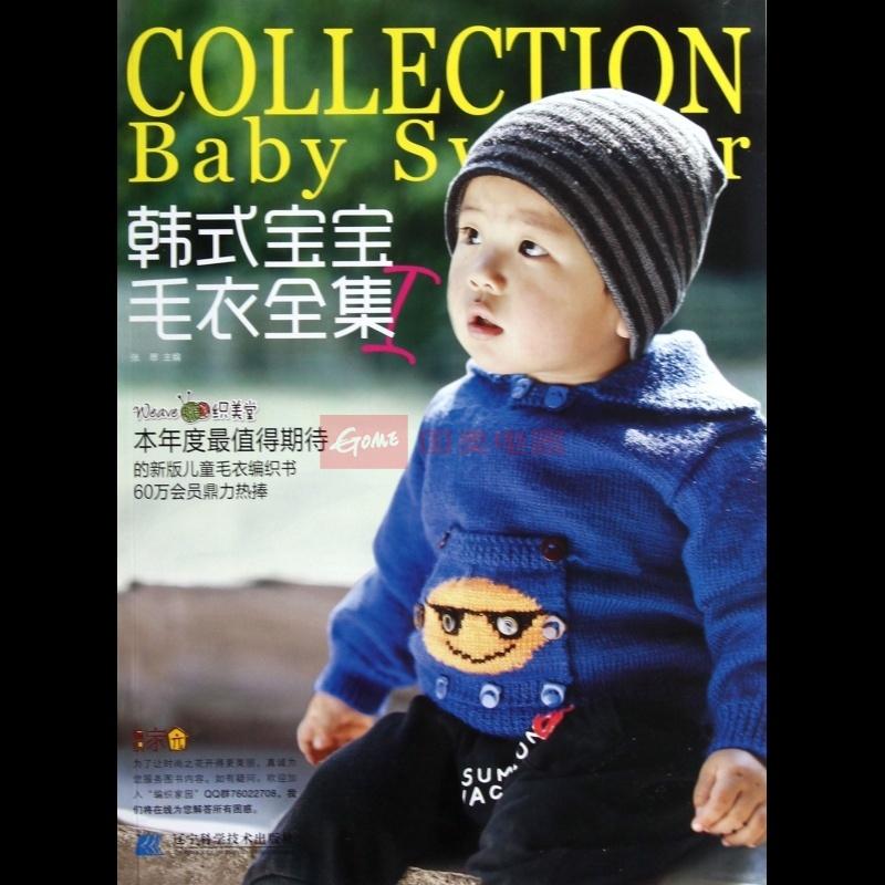 《韩式宝宝毛衣全集(Ⅰ)》()【简介|评价|摘要|在线