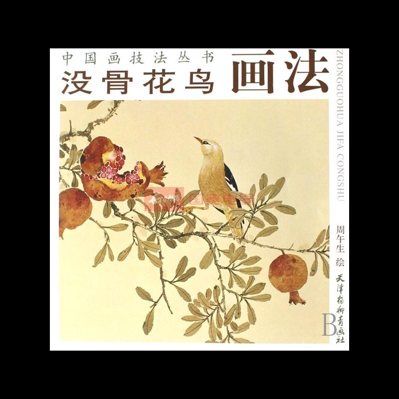 《没骨花鸟画法/中国画技法丛书》()【简介 评价