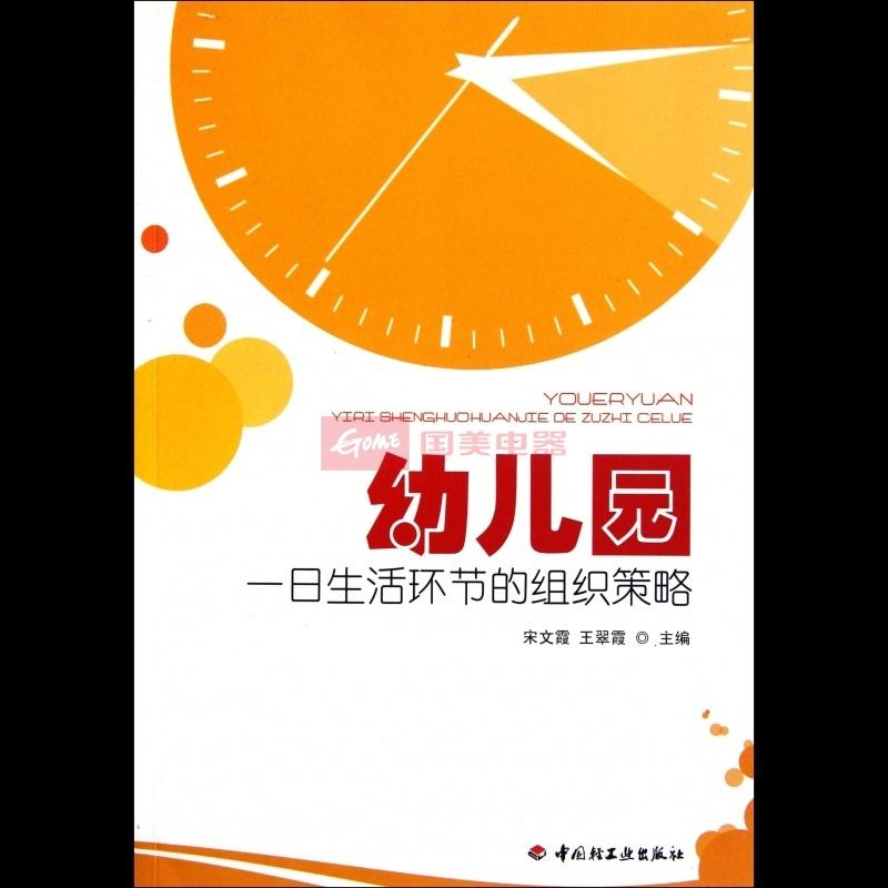 《幼儿园一日生活环节的组织策略》(宋文霞//王翠霞)