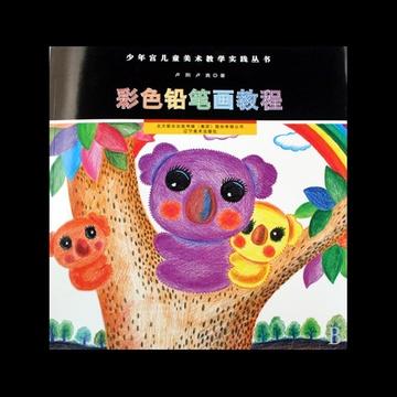 油画棒教程/少年宫儿童美术教学实践丛书图片