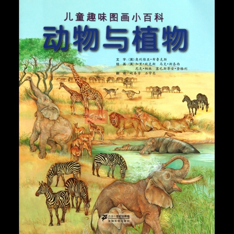 动物与植物/儿童趣味图画小百科