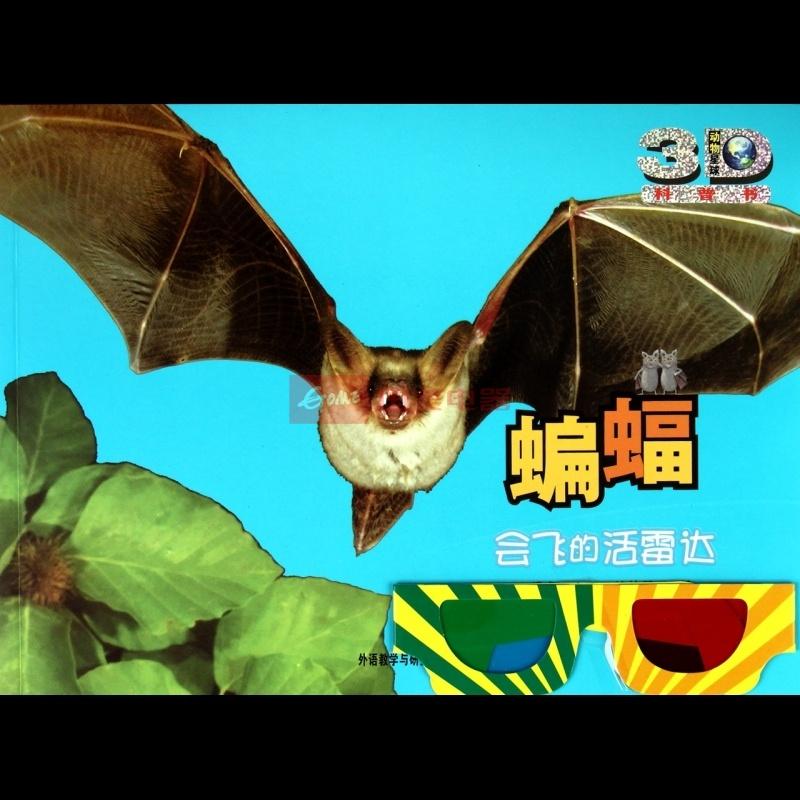 《蝙蝠(会飞的活雷达动物星球3d科普书)》图片展示