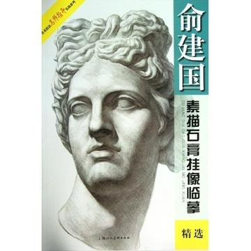 《俞建国素描石膏挂像临摹精选》()【简介|评价|摘要