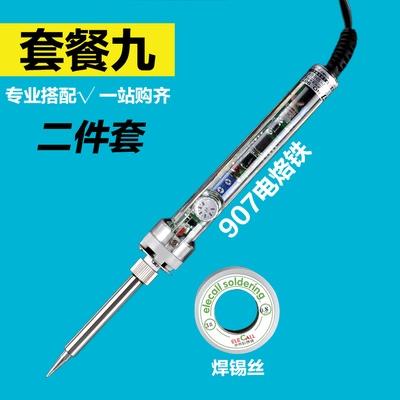 广州黄花 907 60w 调温电烙铁套装 恒温可调无铅焊接工具黄花(套餐9)