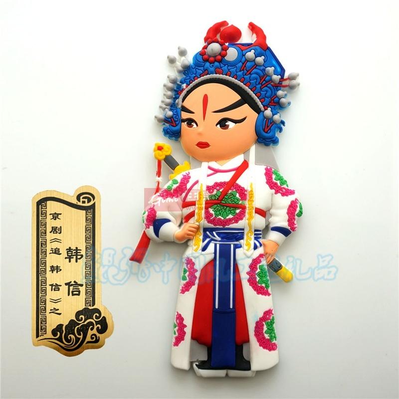 原创中国风卡通戏曲京剧人物冰箱磁性贴