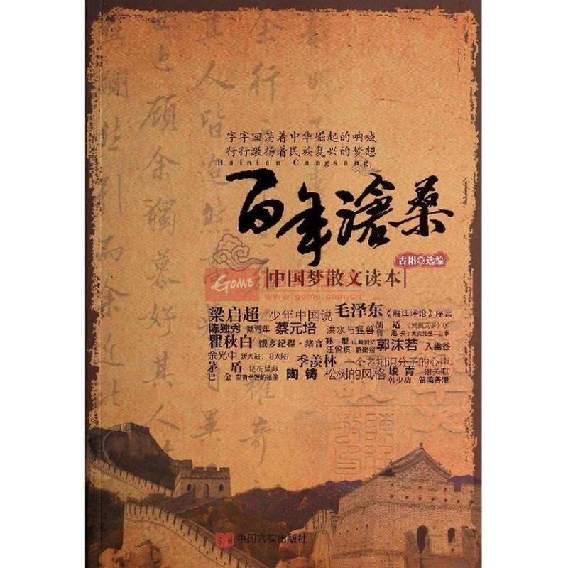 百年沧桑:中国梦散文读本/古耜