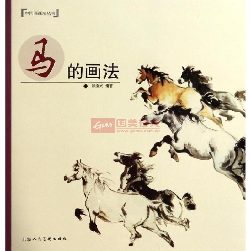 《马的画法/顾宝兴作品》()【简介|评价|摘要|在线】