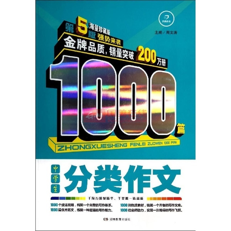 中学生分类作文1000篇null图片