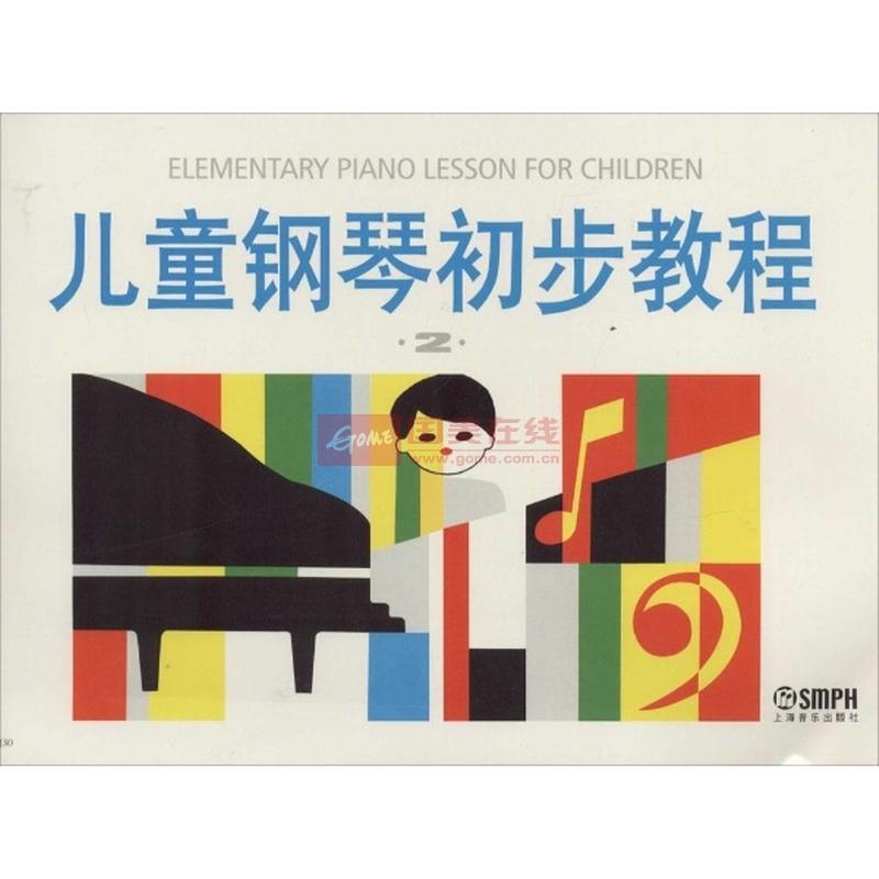 《儿童钢琴初步教程(2)null》()【简介|评价|摘要|】