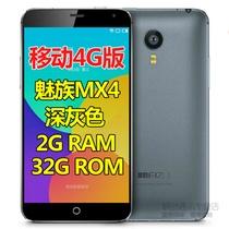 魅族(Meizu)MX4八核4G安卓智能手机另有MX4 Pro可选 2070万像素5.36英寸大屏手机 魅族4(MX44g移动32Gmx4灰 MX4 标配)