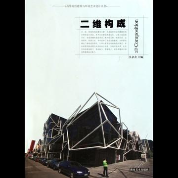 二维构成/高等院校建筑与环境艺术设计丛书