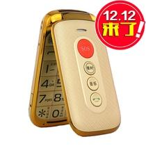 大显(Daxian)JL333(2G/3G)手机正品老年人手机大字翻盖大屏老人手机大字大声超长待机老年手机GSM(土豪金 官方标配(标准版))
