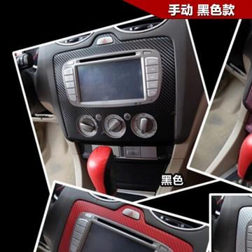 09-2013经典福克斯中控面板贴改装专用福克斯碳纤维