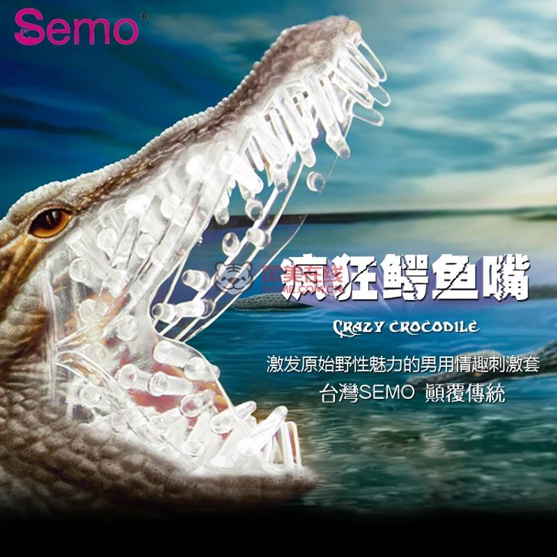 semo鳄鱼嘴 成人男用延时环锁精环水晶套阴蒂刺激成人