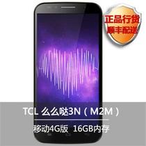 TCL 么么哒3N(M2M)移动4G手机 TD-LTE/TD-SCDMA/GSM双卡双待(TCL么么哒3N(M2M)香槟金 3N标配)