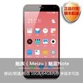 魅族(Meizu)魅蓝Note 移动/联通/电信4G全网通版(5.5英寸,16GB/32GB选)魅蓝Note/note
