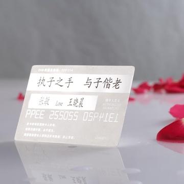 礼意久久 创意礼物礼品爱情银行卡(刻字)情人节礼物礼品创意礼品情侣