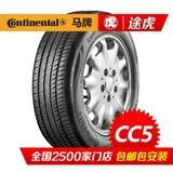 马牌轮胎 ContiComfortContact5 CC5 195/60R15 88H