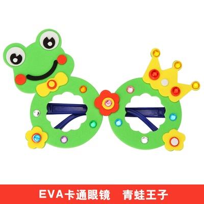 眼镜幼儿童手工贴画diy制作材料3d立体粘贴画玩具教材包ef26013(青蛙)