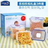 乐扣乐扣塑料保鲜盒 密封塑料饭盒蔬菜水果冰箱收纳盒 三件套装