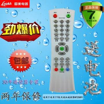 金普达遥控器适用于tcl电视机遥控器nt25h91